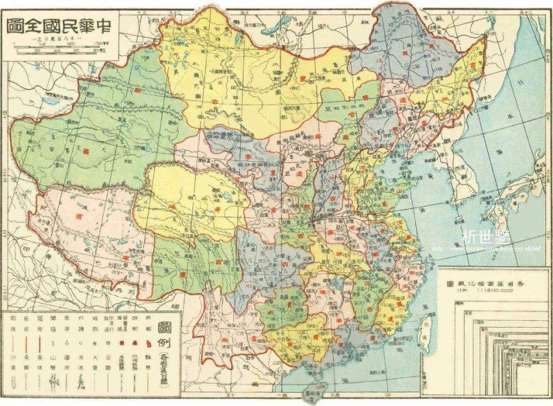 Trung Hoa Dân Quốc Toàn Đồ - Bản đồ do Trung Quốc xuất bản khẳng định minh chứng rõ ràng Trung Quốc không có Hoàng Sa và Trường Sa