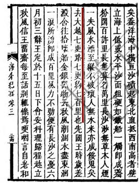 Hải Ngoại Kỷ Sự (1695) - Trung Quốc thừa nhận 2 quần đảo Hoàng Sa và Trường Sa là của Việt Nam